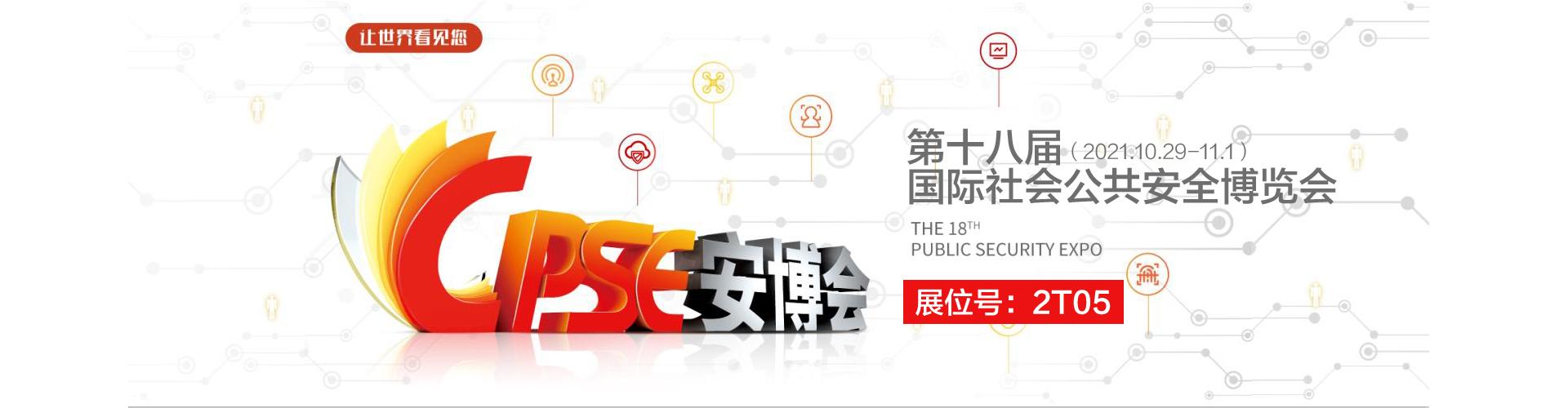 深圳安博会